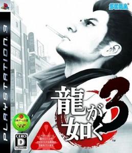 Yakuza 3 Japanese Boxart